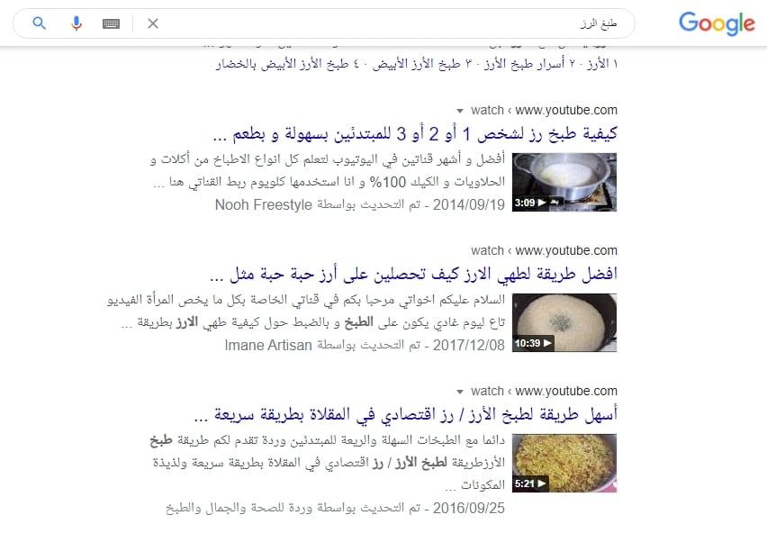 سيو اليوتيوب - تحسين الفيديو لكلمات مفتاحية للظهور في نتائج بحث جوجل أيضا