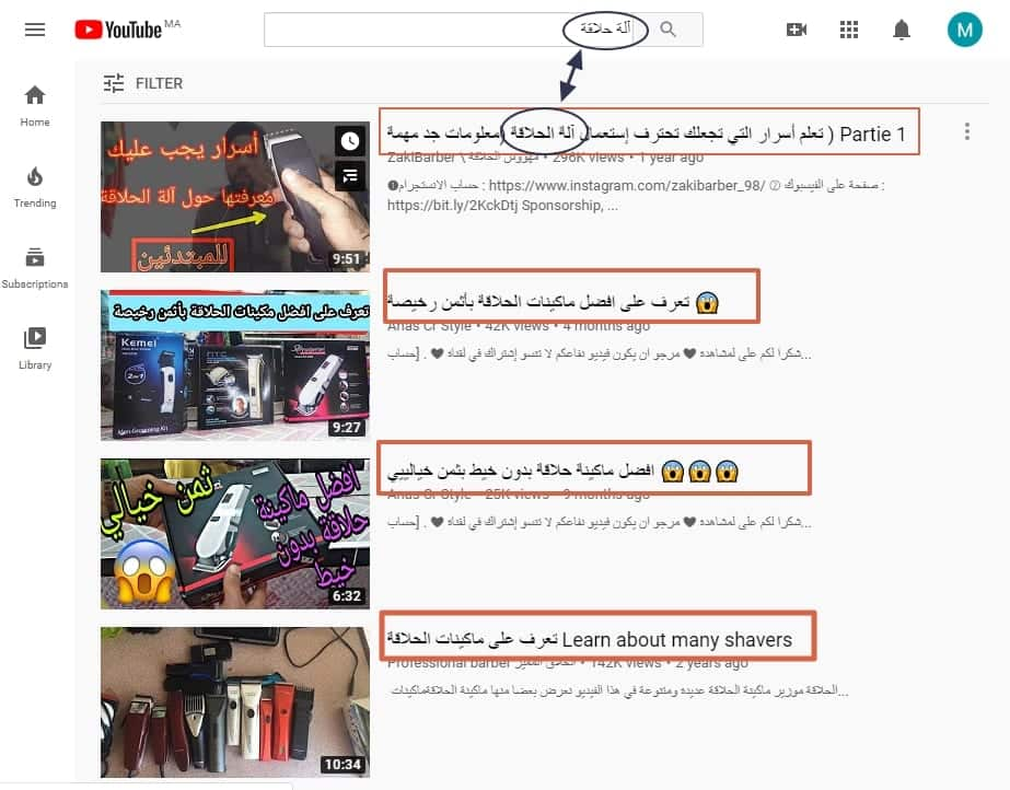 سيو يوتيوب - تضمين الكلمة المفتاحية في عنو ان الفيديو