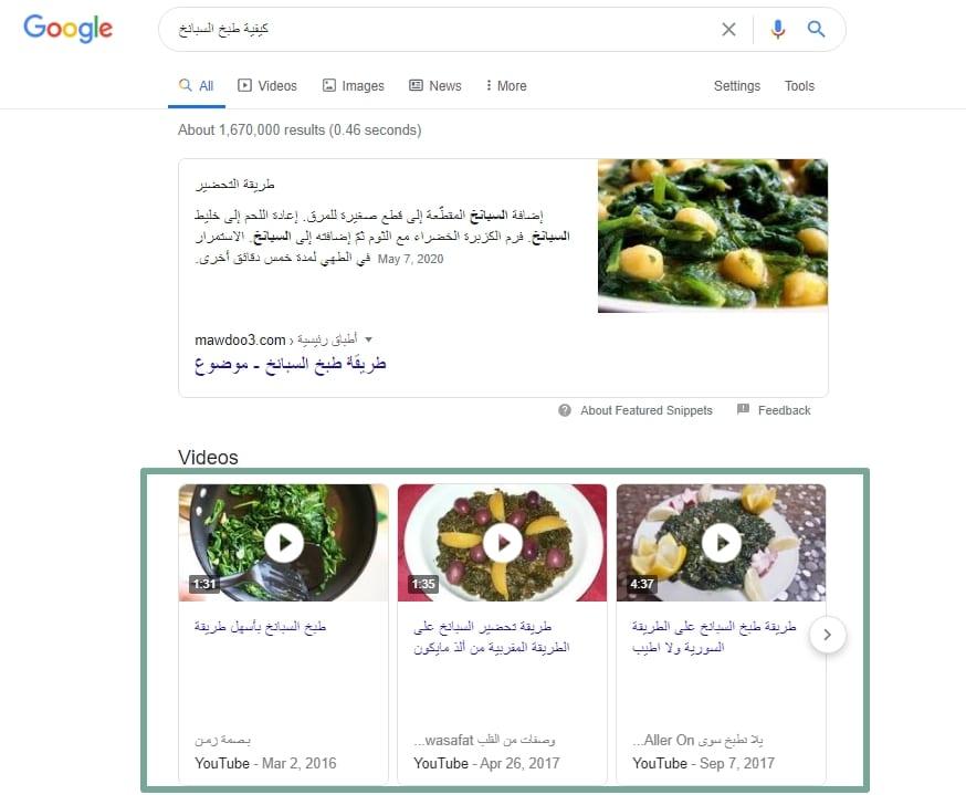 نتائج بحث جوجل للفيديو - سيو اليوتيوب لـ تصدر نتائج البحث في اليوتيوب وجوجل