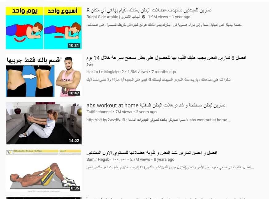 تصدر نتائج البحث في اليوتيوب - استعمال صورة مصغة ملفتة للنظر
