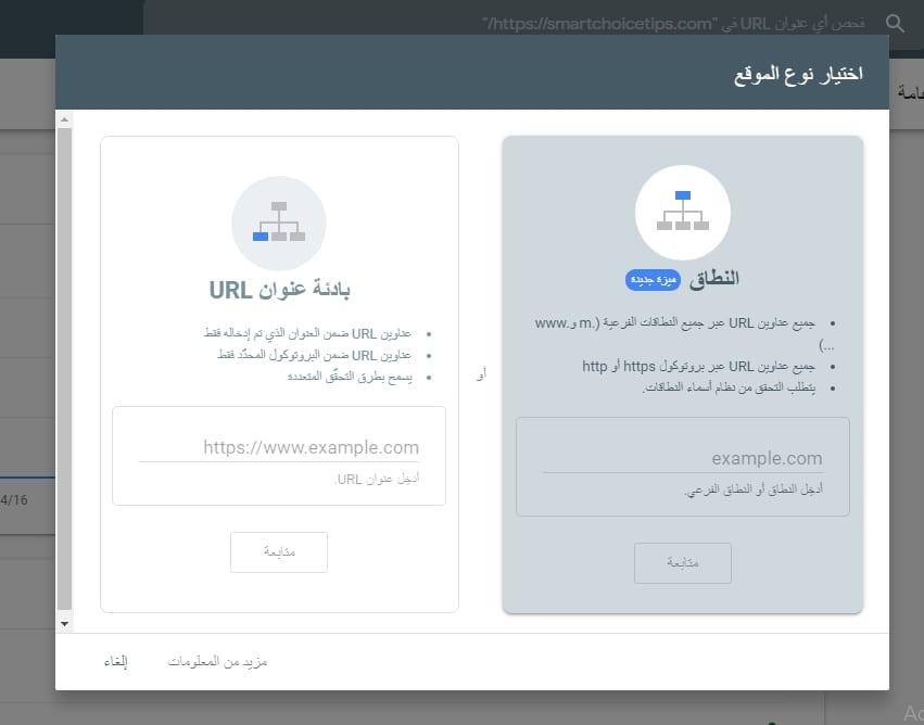 ربط الموقع بجوجل أنالتكس والويب ماستر من أجل السيو