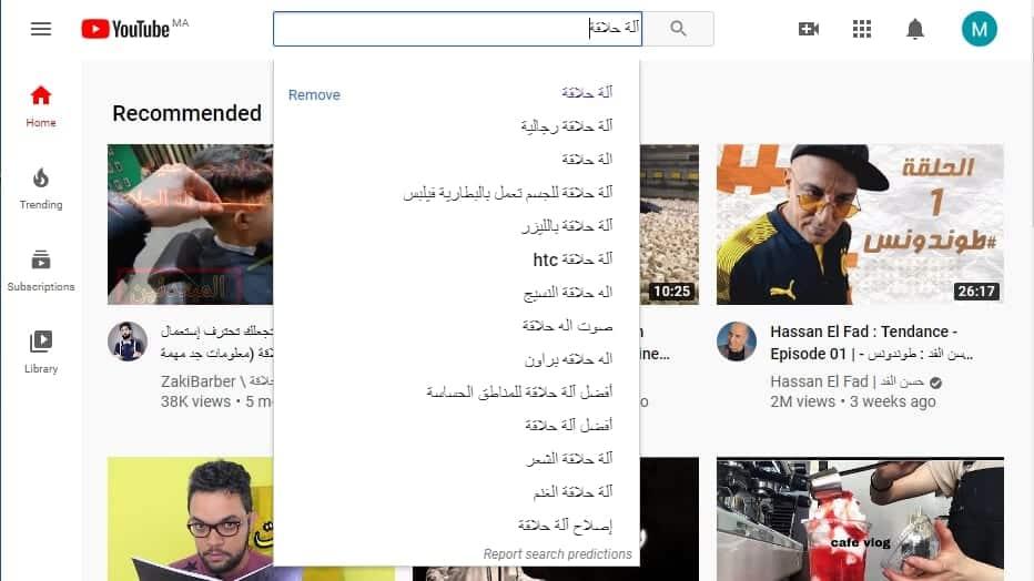 كيفية تصجر نتائج البحث في اليوتيوب - البحث عن الكلمات المفتاحية
